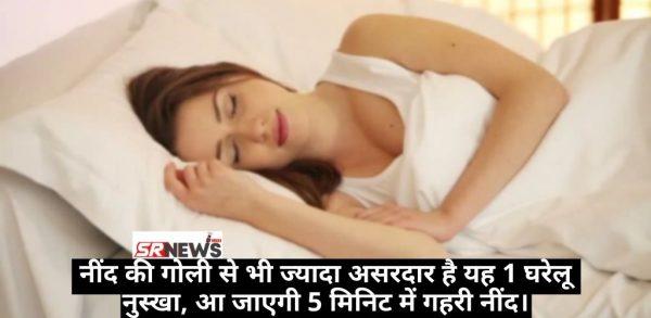 नींद की गोली से भी ज्यादा असरदार है यह 1 घरेलू नुस्खा, आ जाएगी 5 मिनिट में गहरी नींद।