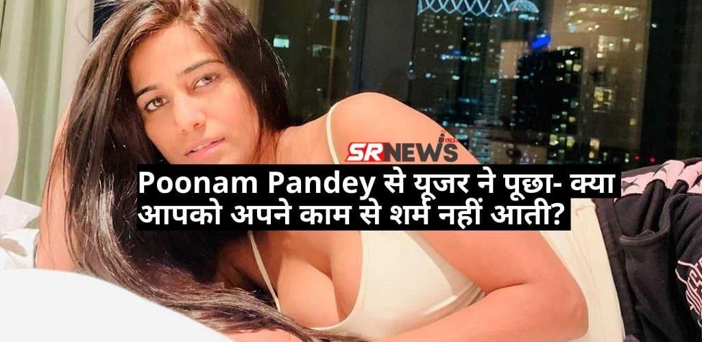 Poonam Pandey