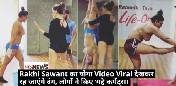 Rakhi Sawant का योगा Video Viral देखकर रह जाएंगे दंग, लोगों ने किए भद्दे कमैंट्स।