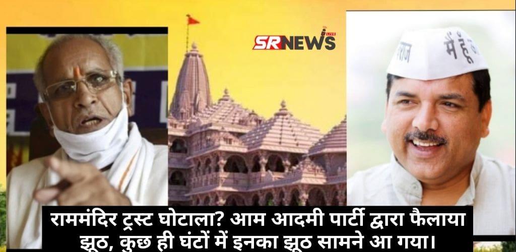 Ram Mandir Trust Scam