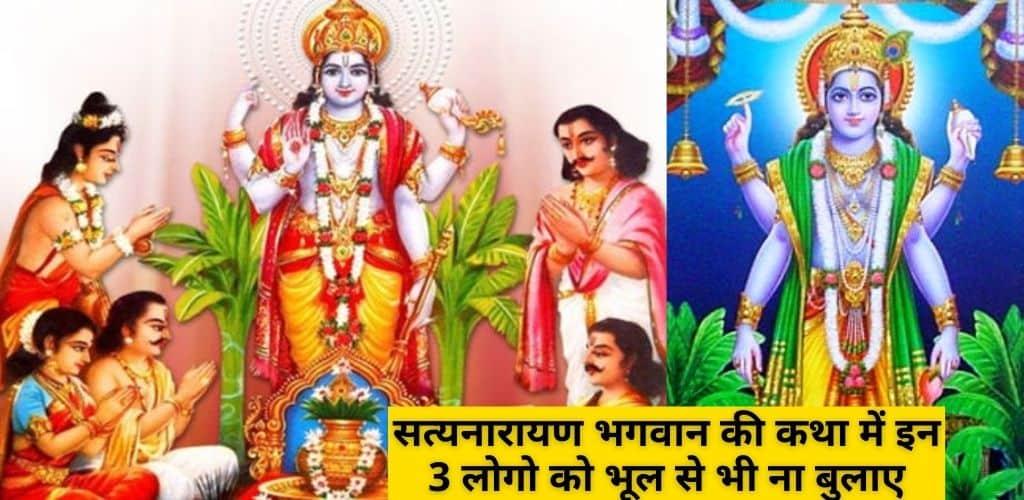 Satyanarayan Bhagwan Katha