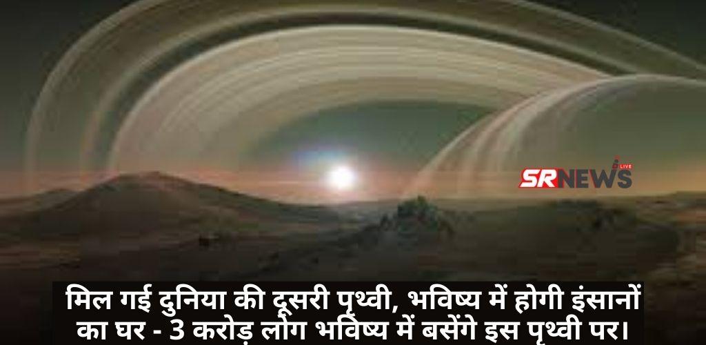 Second Earth Titan