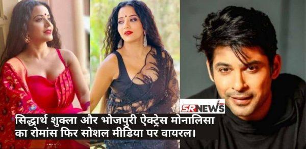 सिद्धार्थ शुक्ला और भोजपुरी ऐक्ट्रेस मोनालिसा का रोमांस फिर सोशल मीडिया पर वायरल।