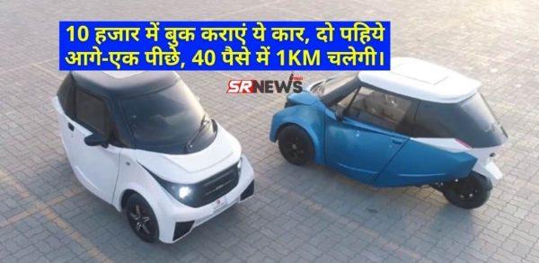 10 हजार में बुक कराएं ये कार, दो पहिये आगे-एक पीछे, 40 पैसे में 1KM चलेगी।