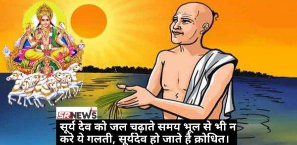 सूर्य देव को जल चढ़ाते समय भूल से भी न करे ये गलती, सूर्यदेव हो जाते है क्रोधित।
