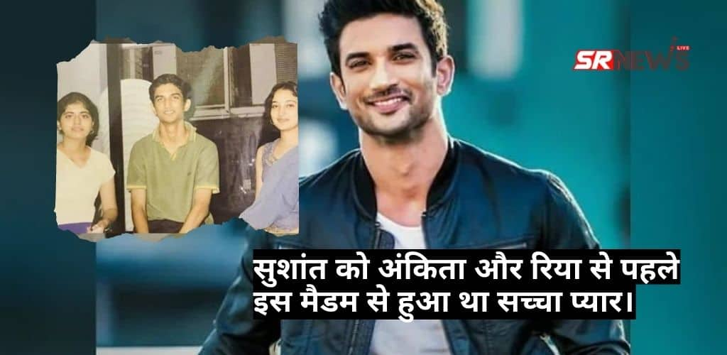 Sushant singh rajput first true love