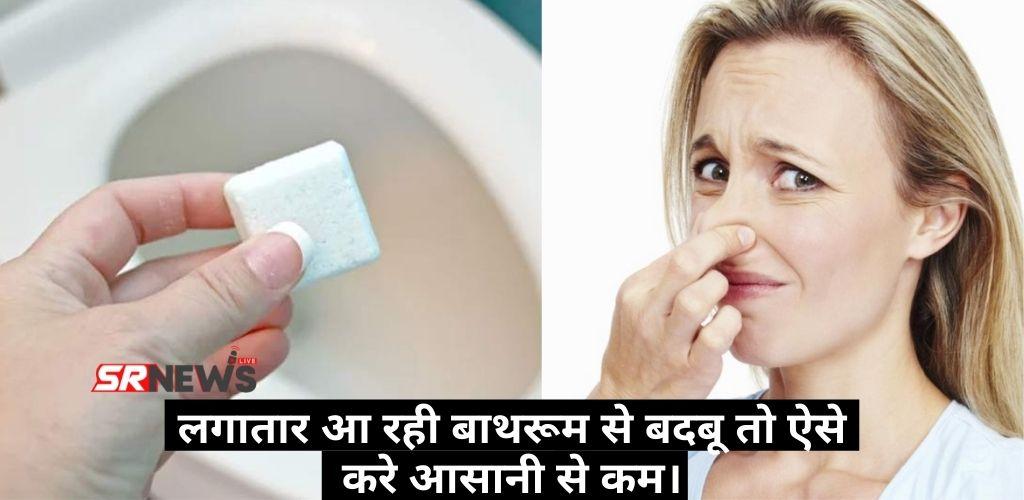 Toilet Smell