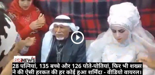 28 पत्नियां, 135 बच्चे और 126 पोते-पोतियां, फिर भी शख्स ने की ऐसी हरकत की हर कोई हुआ शर्मिंदा – वीडियो वायरल।