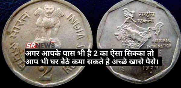अगर आपके पास भी है ₹2 का ऐसा सिक्का तो आप भी घर बैठे कमा सकते है अच्छे खासे पैसे।