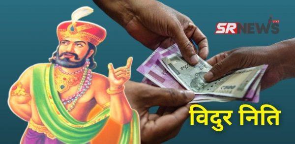 Vidur Niti : जीवन में इन 3 लोगों को भूलकर भी न दे उधर, इनके पास गया पैसा कभी वापस नहीं आता।