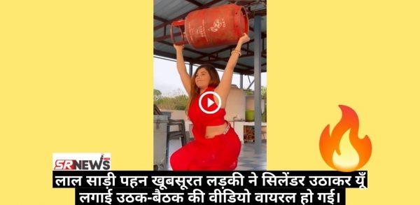 लाल साड़ी पहन खूबसूरत लड़की ने सिलेंडर उठाकर यूँ लगाई उठक-बैठक की वीडियो वायरल हो गई।