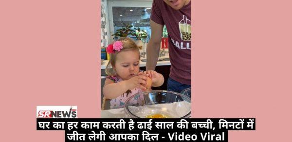 घर का हर काम करती है ढाई साल की बच्ची, मिनटों में जीत लेगी आपका दिल – Video Viral
