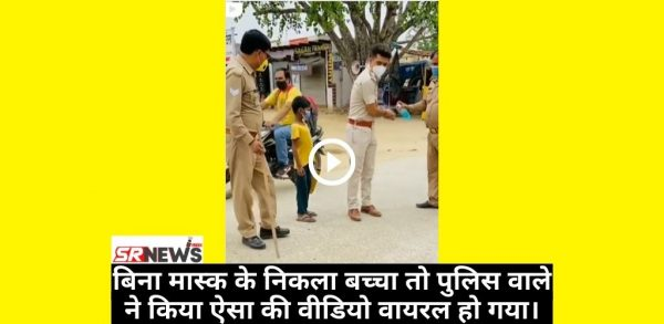 बिना मास्क के निकला बच्चा तो पुलिस वाले ने किया ऐसा की वीडियो वायरल हो गया।