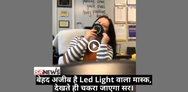 Video Viral : बेहद अजीब है Led Light वाला मास्क, देखते ही चकरा जाएगा सर।