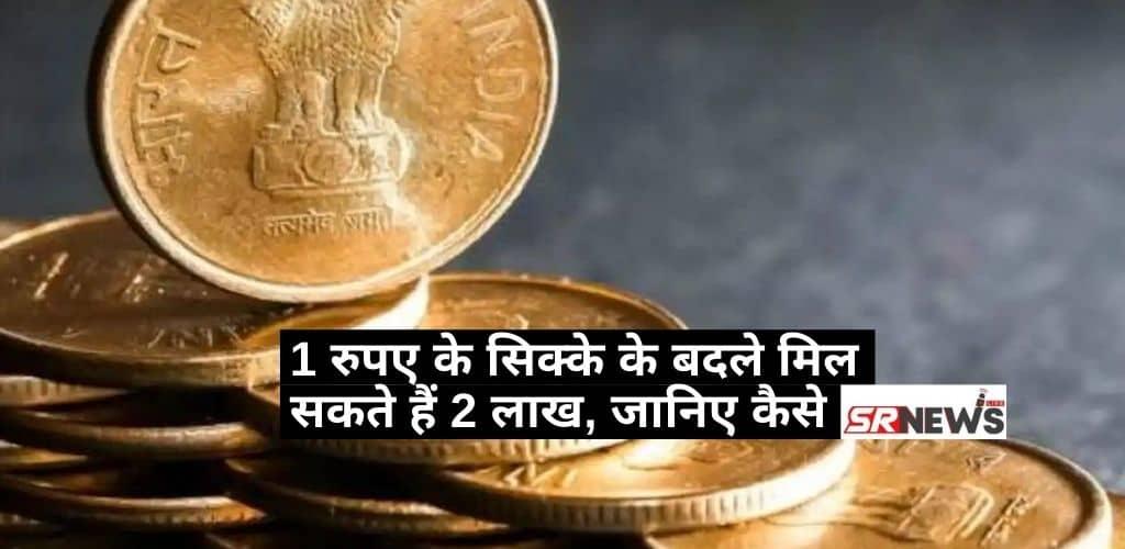one rupee sikka