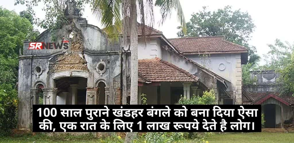 100 saal purana khandhar