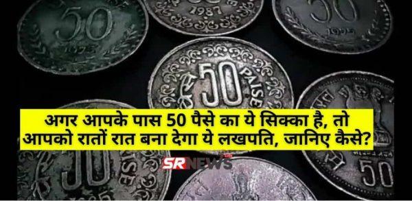 अगर आपके पास 50 पैसे का ये सिक्का है, तो आपको रातों रात बना देगा ये लखपति, जानिए कैसे?