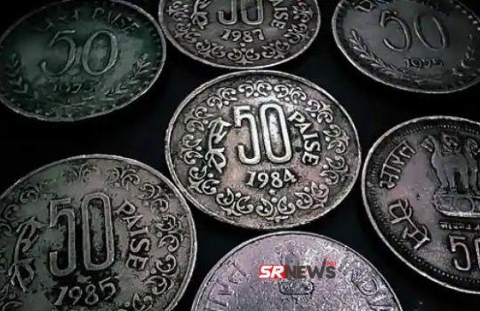 50 paise coin news