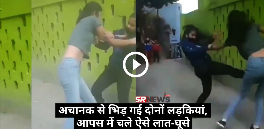 Girls Fight Video