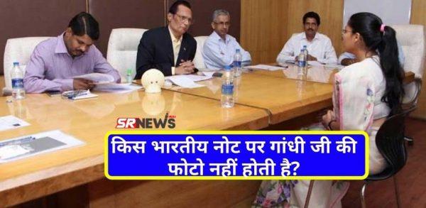 IAS Interview Question : किस भारतीय नोट पर गांधी जी की फोटो नहीं होती है?