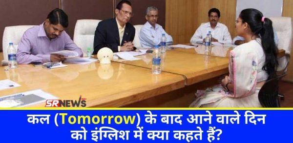 IAS Interview Question : कल (Tomorrow) के बाद आने वाले दिन को इंग्लिश में क्या कहते हैं?