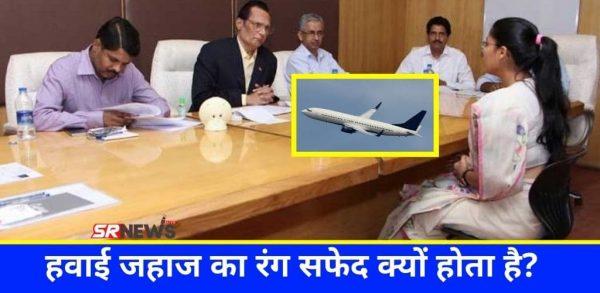 IAS Interview Question : हवाई जहाज का रंग सफेद क्यों होता है?