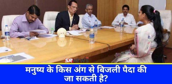 IAS Interview Question : मनुष्य के किस अंग से बिजली पैदा की जा सकती है?