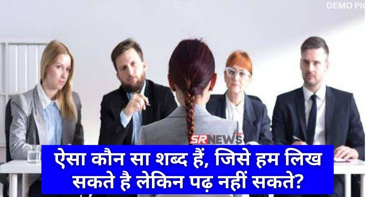 IAS Interview Question
