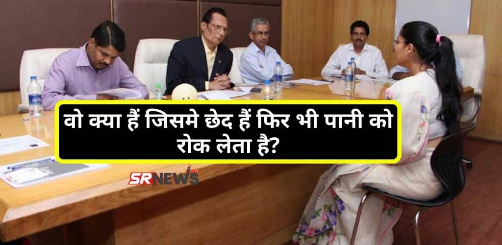 IAS Interview Sawal