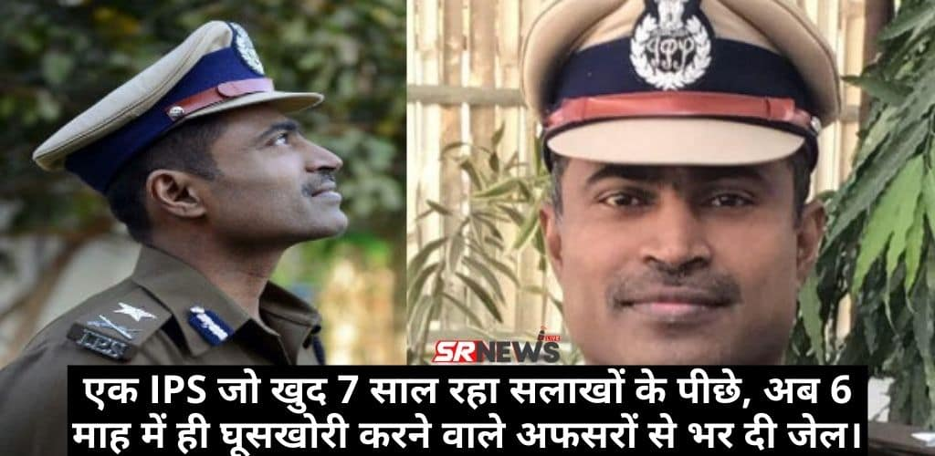 IPS Dinesh MN