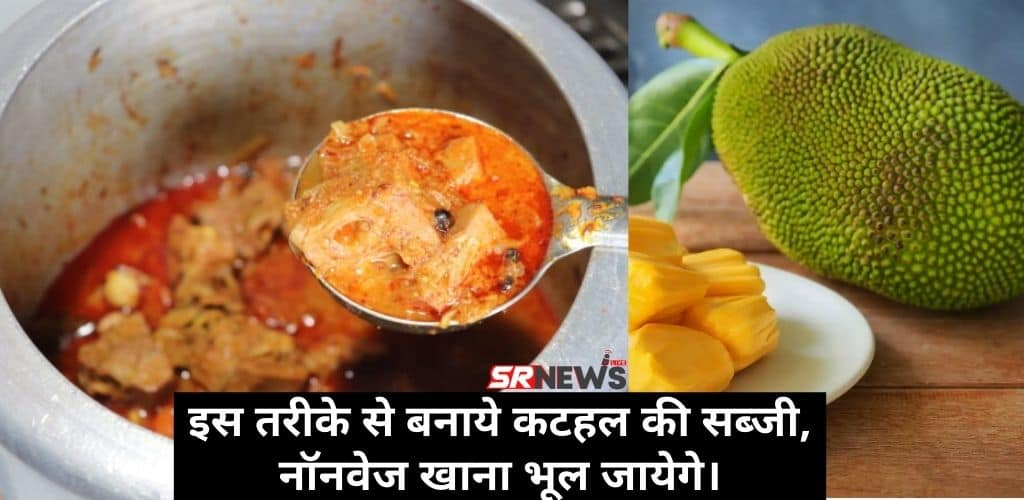 Kathal Ki Sabji Recipe