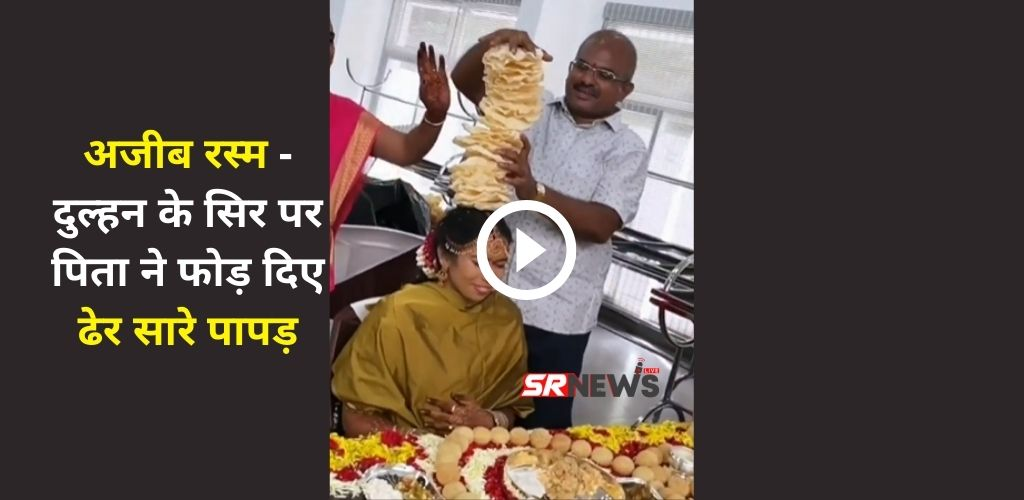 Marriage Video Viral