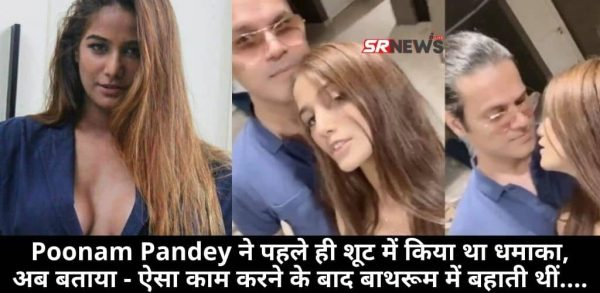 Poonam Pandey ने पहले ही फोटोशूट में किया था धमाका, अब बताया – ऐसा काम करने के बाद बाथरूम में बहाती थीं….