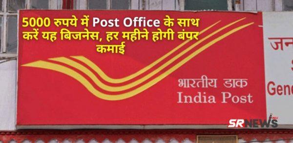 5000 रुपये में Post Office के साथ करें यह बिजनेस, हर महीने होगी बंपर कमाई, जानिए कैसे?