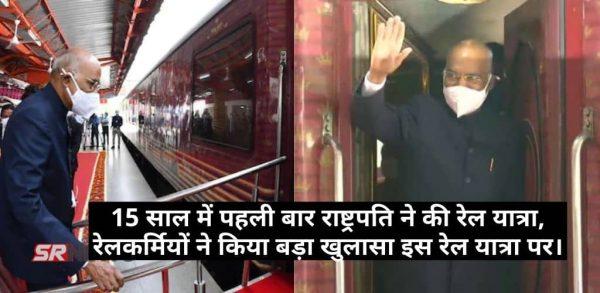15 साल में पहली बार राष्ट्रपति ने की रेल यात्रा, रेलकर्मियों ने किया बड़ा खुलासा इस रेल यात्रा पर।