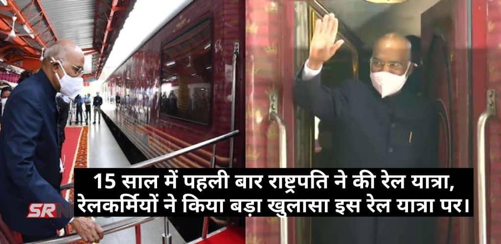 President Rail Yatra