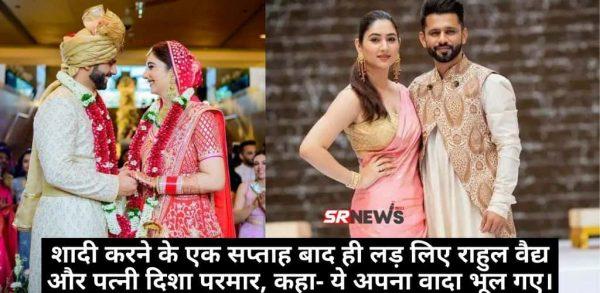 शादी करने के एक सप्ताह बाद ही लड़ लिए राहुल वैद्य और पत्नी दिशा परमार, कहा- ये अपना वादा भूल गए।