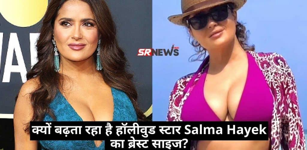 Salma Hayek Breast size increase reason