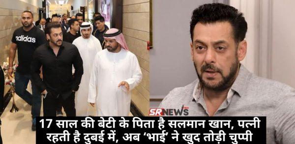 17 साल की बेटी के पिता है सलमान खान, पत्नी रहती है दुबई में, अब 'भाई' ने खुद तोड़ी चुप्पी