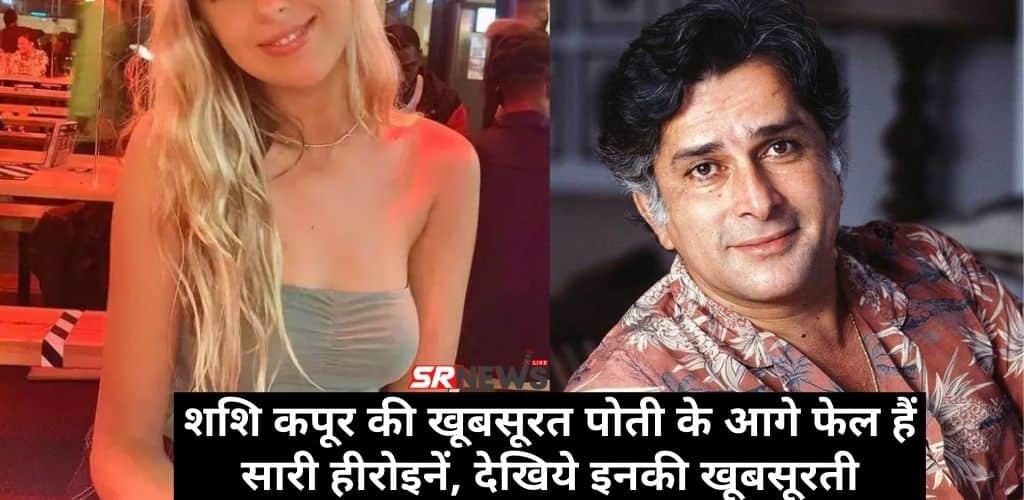 Shashi Kapoor Grand Daughter