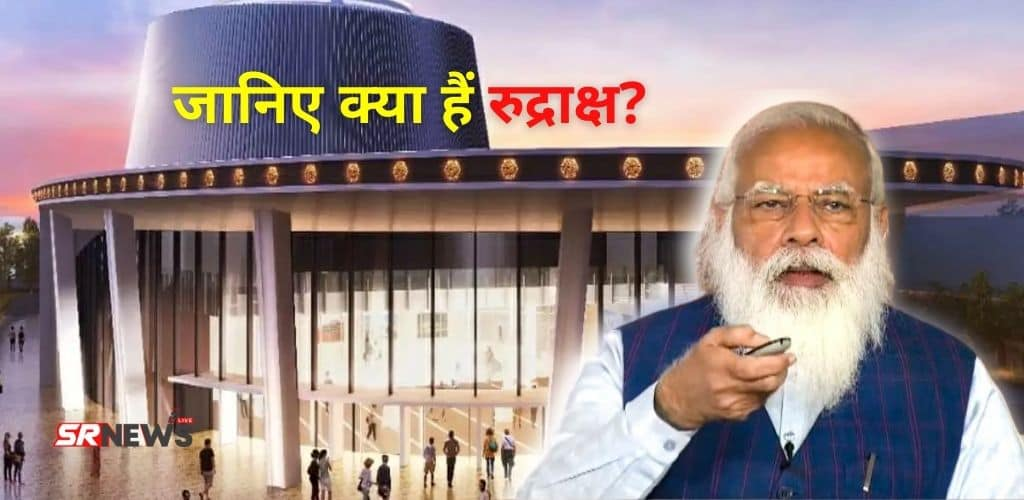 all about varanasi rudraksha in hindi