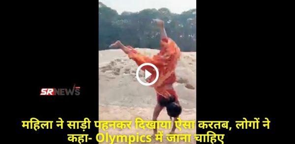 महिला ने साड़ी पहनकर दिखाया ऐसा करतब, लोगों ने कहा- Olympics में जाना चाहिए