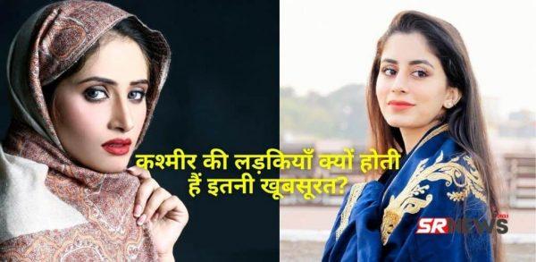 कश्मीर की लड़कियाँ क्यों होती हैं इतनी खूबसूरत? – जानिये इसके पीछे के चौकाने वाले कारण को।