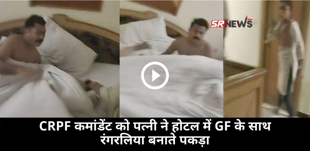 crpf commandant with gf in hotel
