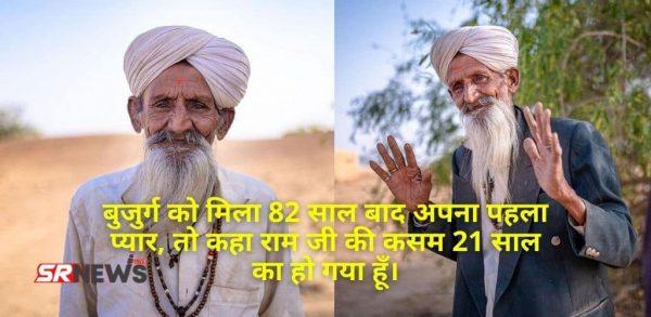 बुजुर्ग को मिला 82 साल बाद अपना पहला प्यार, तो कहा राम जी की कसम 21 साल का हो गया हूँ।