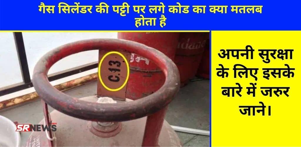 gas cylinder code