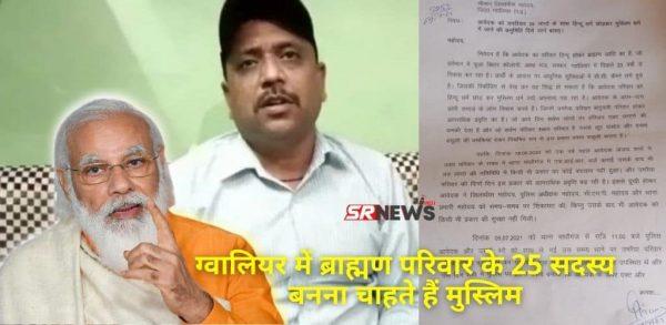 ग्वालियर में ब्राह्मण परिवार के 25 सदस्य बनना चाहते हैं मुस्लिम। इसके लिए लिखा पीएम मोदी को पत्र।