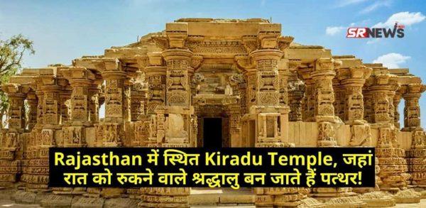 Rajasthan में स्थित Kiradu Temple, जहां रात को रुकने वाले श्रद्धालु बन जाते हैं पत्थर!