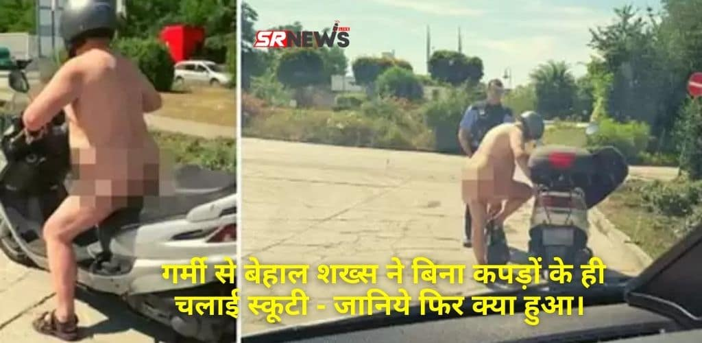 man ride scooty without cloth