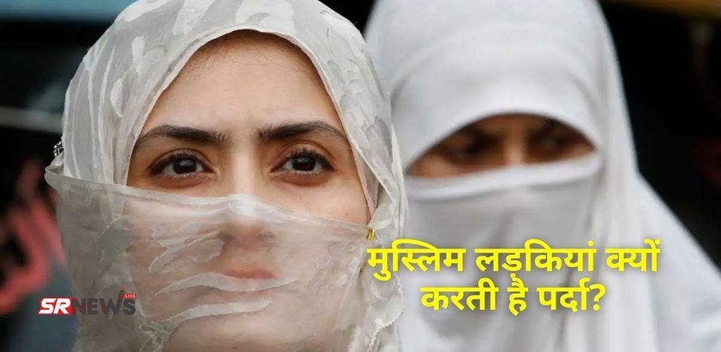 muslim ladki parda kyo rkhti hai